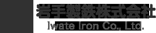 岩手製鉄株式会社 メールマガジン 2020年 第4号を発行しました。